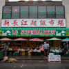 Image of Oakland's Chinatown
