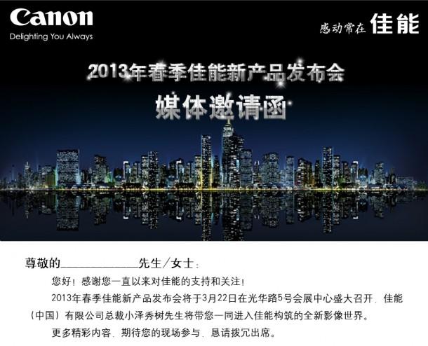 Canon_EOS-70D