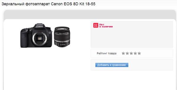 canon-eos-8d