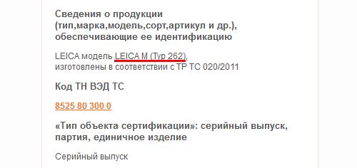 Leica-M-Typ-262-camera-rumors