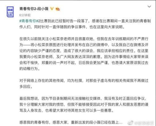 """Screenshot-2020-05-03-at-10.34.28-AM-300x243 """"Youth With You"""" trainee Duan XiaoWei apologizes to Nana Komatsu for photoshopped photos"""