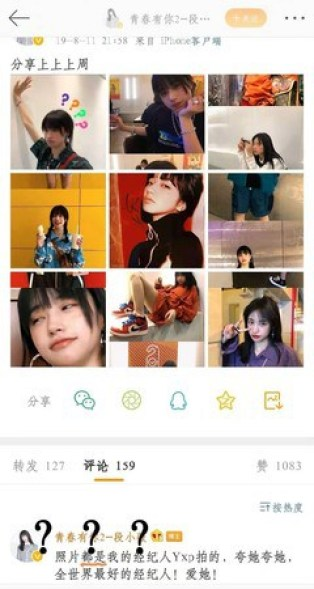 """d4680575-160x300 """"Youth With You"""" trainee Duan XiaoWei apologizes to Nana Komatsu for photoshopped photos"""