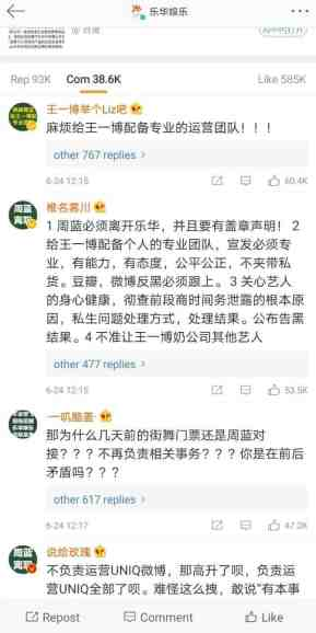 2020-06-24-22.25.13-150x300 YueHua Entertainment Confirms that UNIQ's Affairs Are No Longer Handled by Employee Zhou Lan