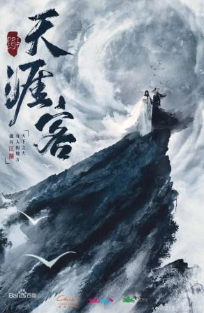 "f3d3572c11dfa9ec8a13b9b95499e003918fa0ec6b41-196x300 Zhang Zhehan and Gong Jun To Star in ""Tian Ya Ke"", the Drama Adaptation of BL Novel ""Faraway Wanderers"" by Priest"
