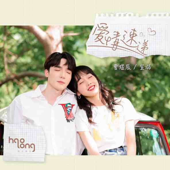 """EcV5gSOX0AMjn1R-300x300 Xuan Lu and Cao Yuchen from """"The Untamed"""" Release A New Song Together!"""