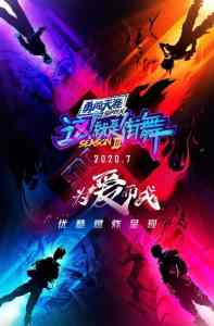 Street-Dance-Of-China-3-1 Street Dance Of China 3
