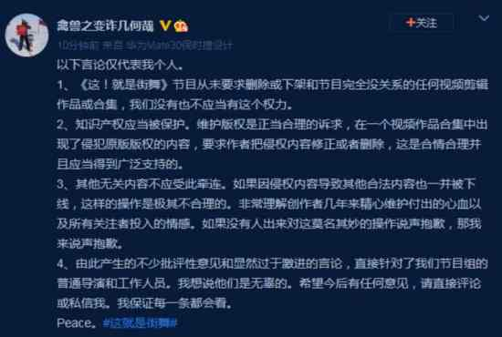 streetdancechina-director-response-300x202 Street Dance Of China Director Responds To Removal Of Wang Yibo's Dance Segment Due To Copyright Issues