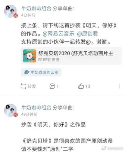 milk-coffee-246x300 R1SE Member He Luoluo 's New Song Gets Accused of Plagiarism By Milk Coffee
