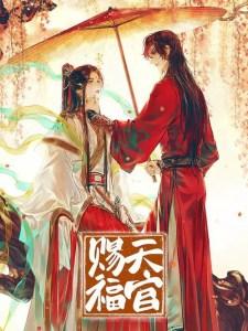 EoyUiCUWEAAxq-k TIan Guan Ci Fu Animation Poster