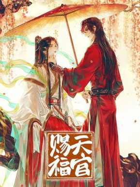 EoyUiCUWEAAxq-k-225x300 Tian Guan Ci Fu Officially Announces its Drama Adaptation with The Untamed Director, Chen Jia Lin Set to Reprise His Role