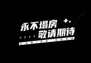 Screenshot-2020-12-03-at-2.54.32-PM-300x206 Netizens React To Yuehua Entertainment's New Girl Group A-SOUL's Debut MV