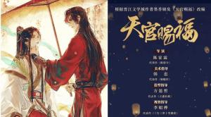 Screenshot-2020-12-16-at-5.51.08-PM Tian Guan Ci Fu Announces its Live Drama Adaption with Chen Jia Lin As the Director
