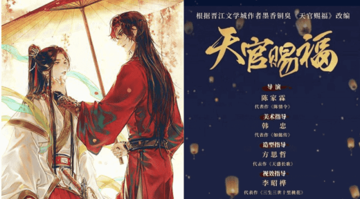 Tian Guan Ci Fu Announces its Live Drama Adaption with Chen Jia Lin As the Director