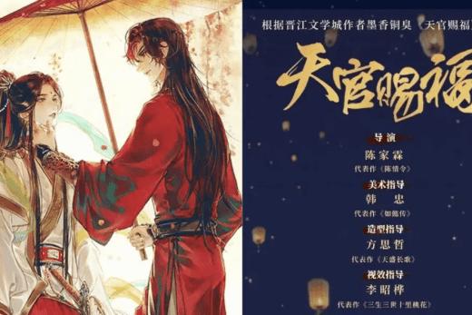 Tian Guan Ci Fu Announces its Live Drama Adaption with Chen Jia Lin As the Director