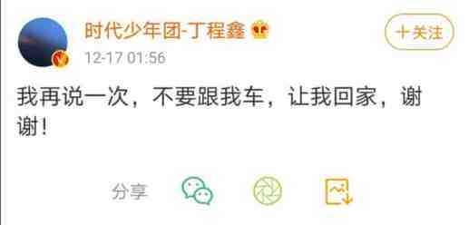 dcx-weibo-300x144 Ding Chengxin Pleads to Sisheng Fans: Don't Tail My Car, Let Me Go Home!