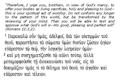 Greek Scripture portion