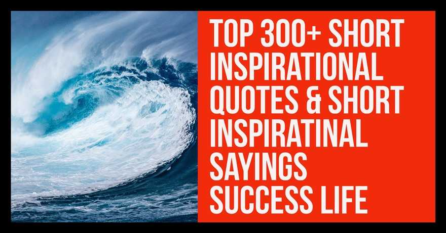 300 Short Inspirational Quotes And Short Inspirational Sayings