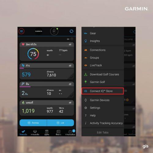 Garmin Connect