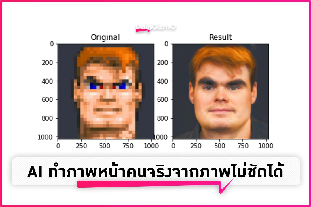เปลี่ยนภาพพิกเซลเป็นหน้าคนจริงด้วย AI