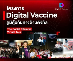 DigitalVaccine