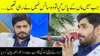Abrar ul Haq Gets Emotional While Talking about his Mother