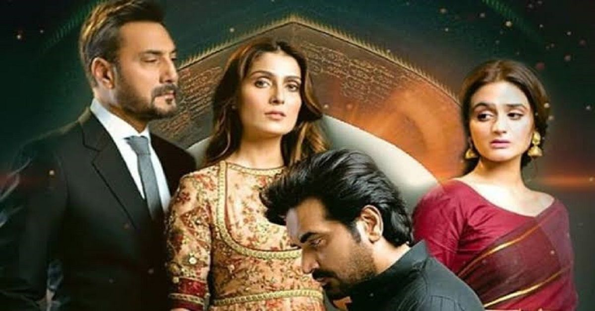Here is How to Watch The Last Episode Of Meray Pass Tum Ho Before It Airs