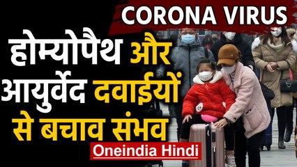 Corona Virus: Homeopath और Ayurved की दवाईयों से ...