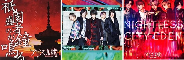 Alice Nine, una band visual kei