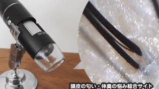 デジタル顕微鏡のレビュー