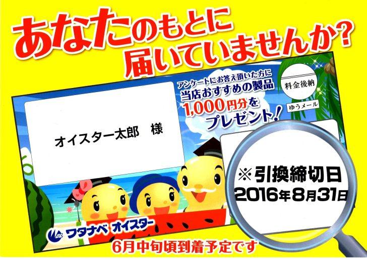 ワタナベオイスター1,000円プレゼント券引換締切迫る【平成28年8月】