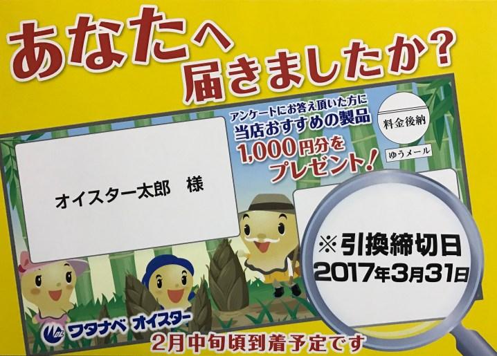 ワタナベオイスター1,000円プレゼント券引換締切迫る【平成29年3月】