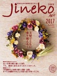 『jineko ジネコ』最新号【2017年Autumn vol.35】