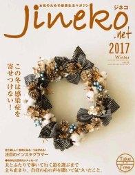 2017winterジネコ