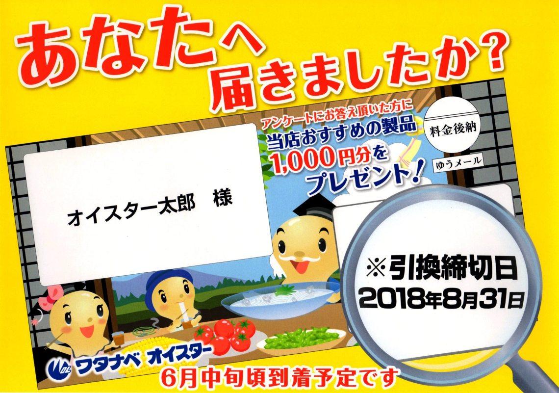 ワタナベオイスター1,000円プレゼント券引換締切迫る【平成30年8月】
