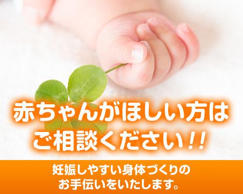 赤ちゃんがほしい方は ご相談ください!!