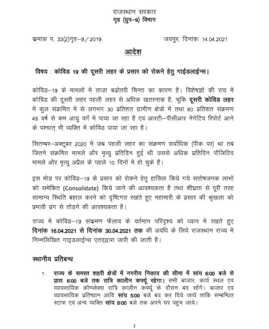 राजस्थान में शाम 6 बजे से कर्फ्यू बाजार 5 बजे होंगे बंद सरकारी कार्यालय चलेंगे 4 बजे तक नई गाइडलाइन जारी