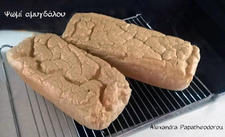 Ψωμί αμυγδάλου