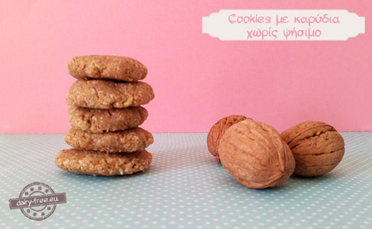 Cookies με καρύδια χωρίς ψήσιμο
