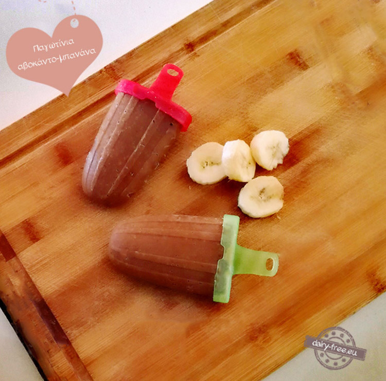 Παγωτίνια αβοκάντο-μπανάνα