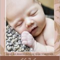 Birth Announcement - Damask beige