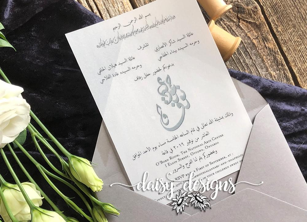 Traditional Arabic invite close up