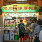 新加坡,新加坡肉骨茶,松發肉骨茶,肉骨茶,黃亞細肉骨茶 @黛西優齁齁 DaisyYohoho 世界自助旅行/旅行狂/背包客/美食生活