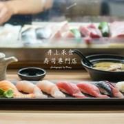 井上禾食, 台北美食, 六張犁站, 台北日本料理, 握壽司, 生魚片蓋飯