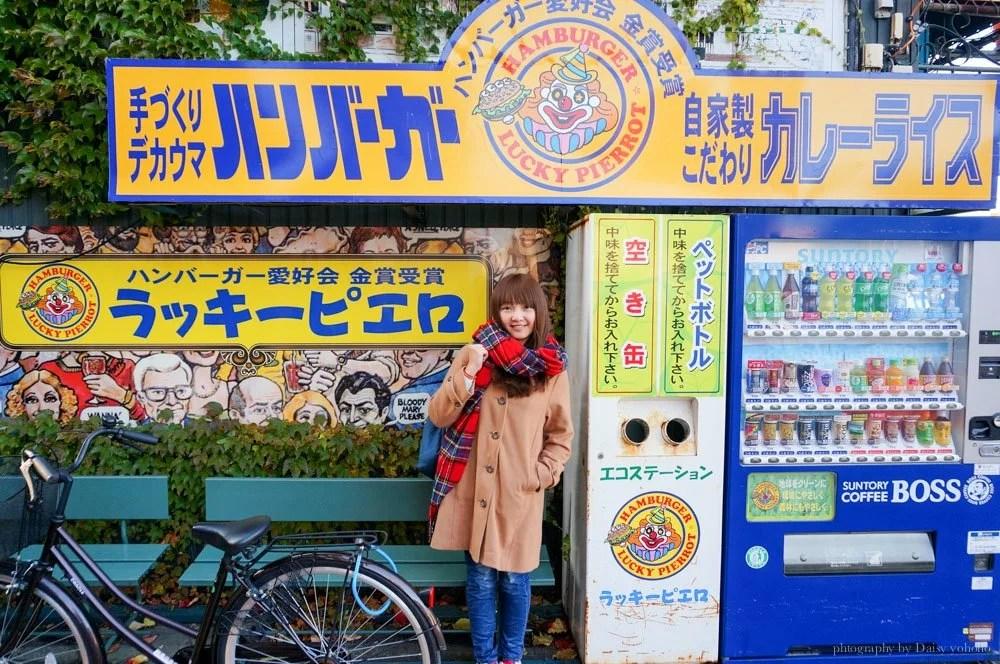 函館美食, 幸運小丑漢堡, 函館必吃, 金森倉庫, 小丑漢堡, 起司薯條, 黛西優齁齁, 北海道自由行, 自助旅行
