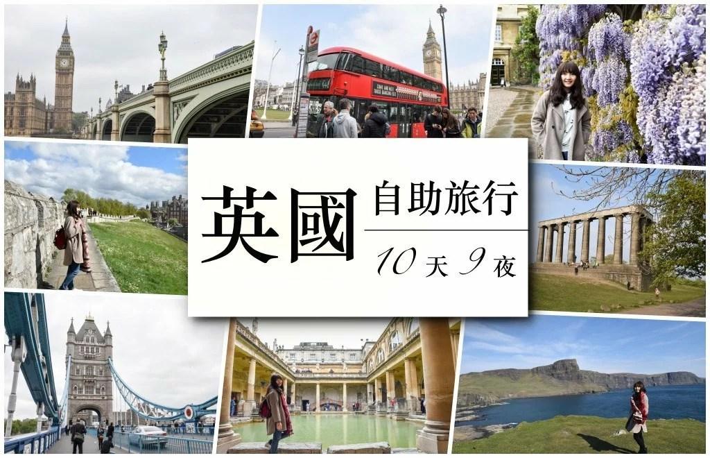 英國旅遊, 英國自由行, 英國自助旅行, 歐洲旅遊, 英國預算花費, 英國交通, 作火車去旅行