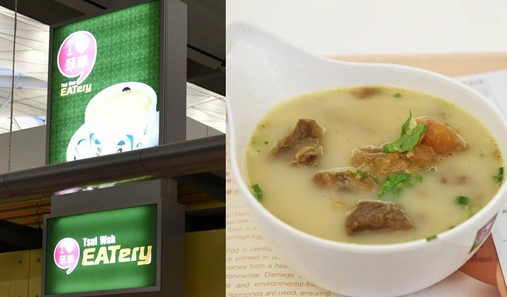 卡達航空, 香港機場, 翠華餐廳, 牛腩牛筋撈麵
