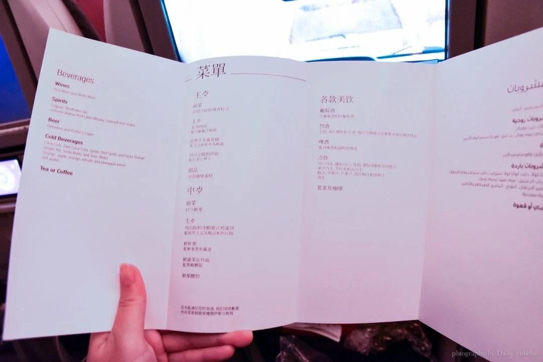卡達航空, 卡達杜哈轉機, 香港轉機, 歐洲旅遊, 歐洲航空推薦, 英國自由行, 便宜機票, 英國自助旅行