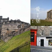 愛丁堡, 蘇格蘭, 英國自助旅行, 愛丁堡一日遊, 蘇格蘭景點, 愛丁堡美食, 卡爾頓丘, 歐洲旅遊, 愛丁堡城堡