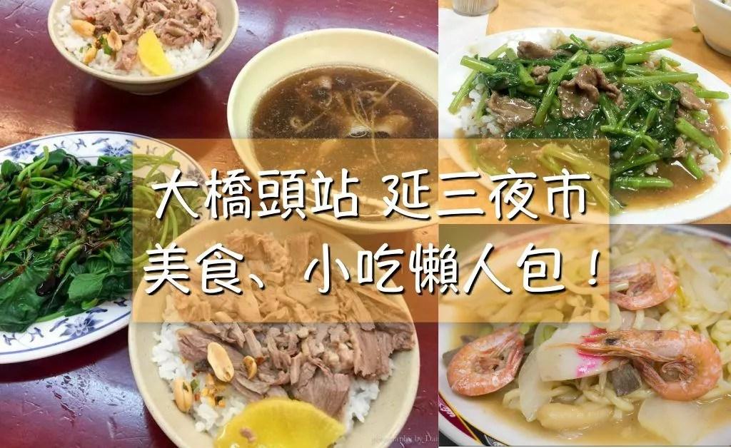 大橋頭站, 延三夜市, 台北美食, 台北小吃, 台北美食懶人包, 大同區美食