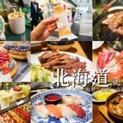 日本旅遊, 北海道美食, 日本美食, 利久牛舌, 北海道自助旅行, 北海道自由行, 北海道自駕